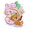 5 лет