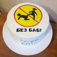 Смешной торт на мальчишник