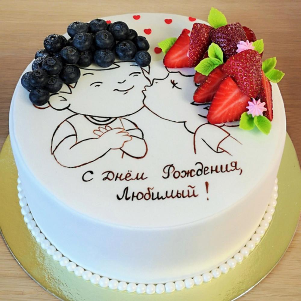Прикольный торт любимому