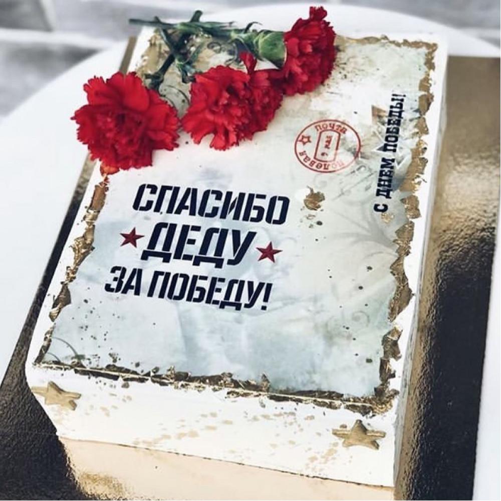Торт на 9 мая «Спасибо деду за победу»