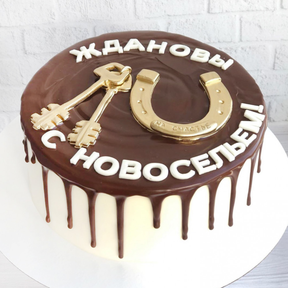 Торт на новоселье с ключами от квартиры