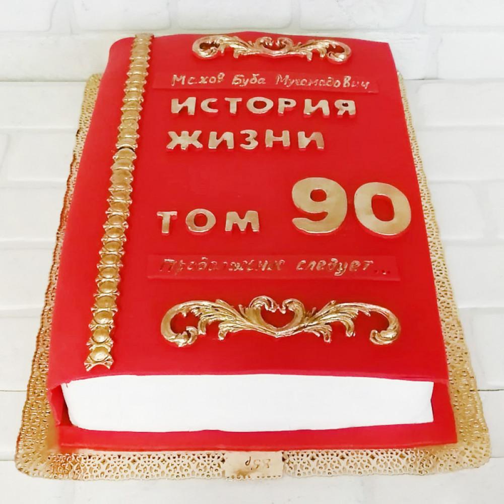 Торт книга 90 лет