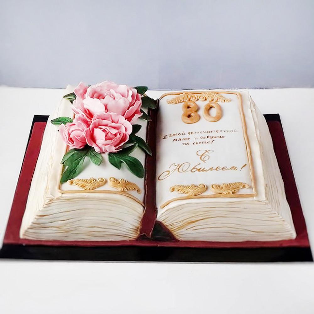 Торт книга 80 лет