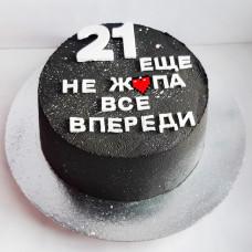 Торт 21 ещё не жопа, все впереди