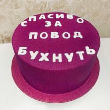 Торт Спасибо за повод бухнуть