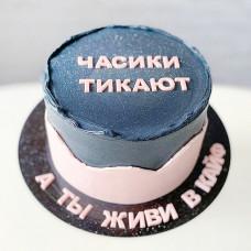 Торт Часики тикауют
