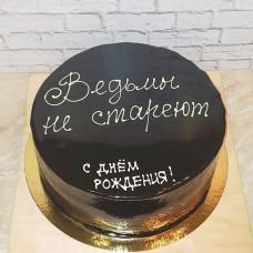 Торт на день рождения ведьмы не стареют