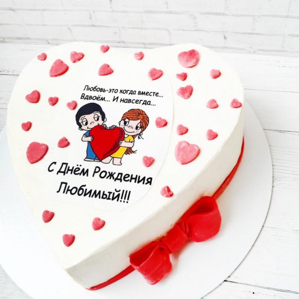 Торт сердце любимому